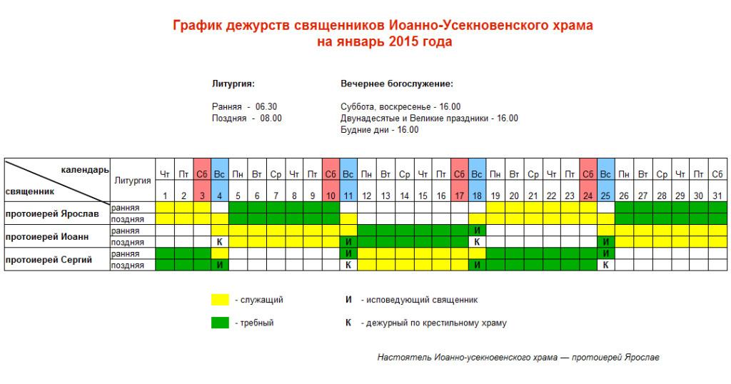 график дежурств по скорой помощи