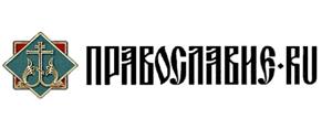 Православие ру